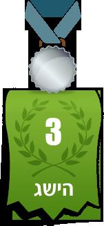 3 הישג