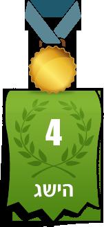 4 הישג