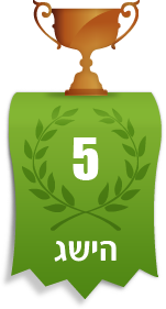 5 הישג
